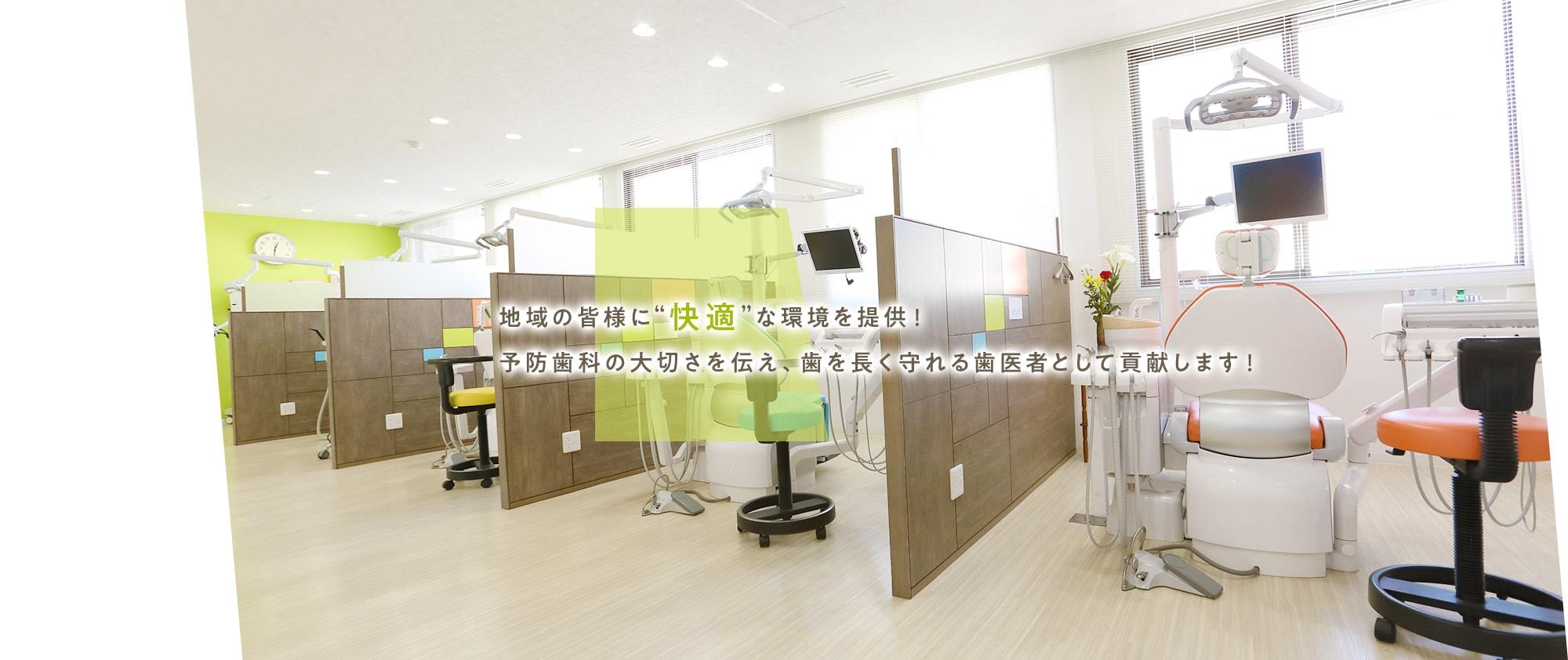 """吉崎歯科は、地域の皆様に""""快適""""な環境を提供!予防歯科の大切さを伝え、歯を長く守れる歯医者として貢献します!"""