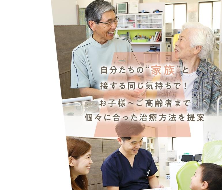 """自分たちの""""家族""""と接する同じ気持ちで!お子様~ご高齢者まで個々に合った治療方法を提案"""