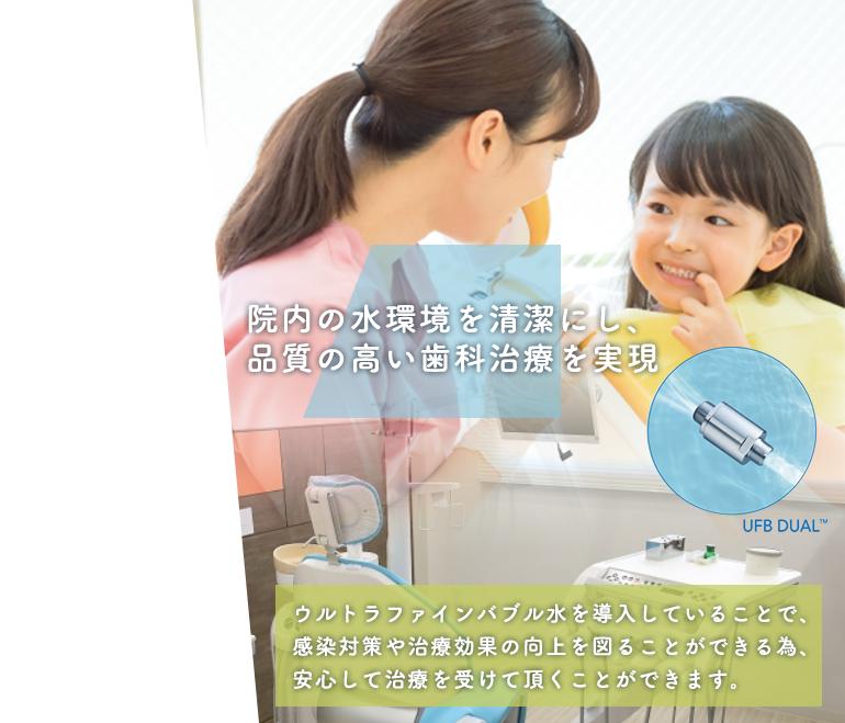 院内の水環境を清潔にし、品質の高い歯科治療を実現